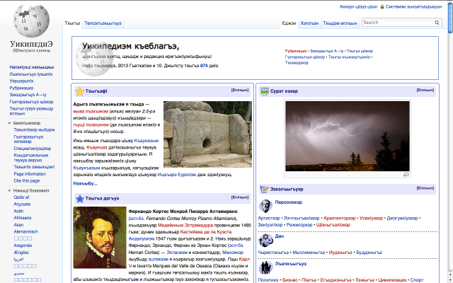 Wikipedia in Circassian